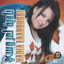 Nadia Laaroussi-Balghouh Slami