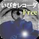 いびきレコーダFree - Androidアプリ