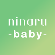 ninaru baby 赤ちゃんの育児・子育てアプリ