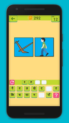 hindi paheli - do chitra, ek shabd screenshot 1