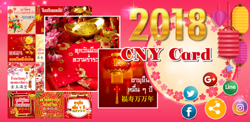 2018 CNY Card & Happy Chinese New Year Cards - Apps on Google Play