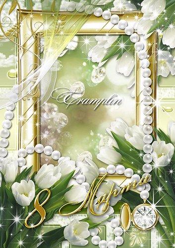 Рамка к  8 Марта - Свежесть тюльпана – это лишь отблеск Твоей красоты