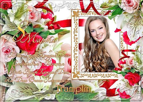 Рамка-открытка к 8 Марта  - Пусть будет каждый день на день Весны похожим