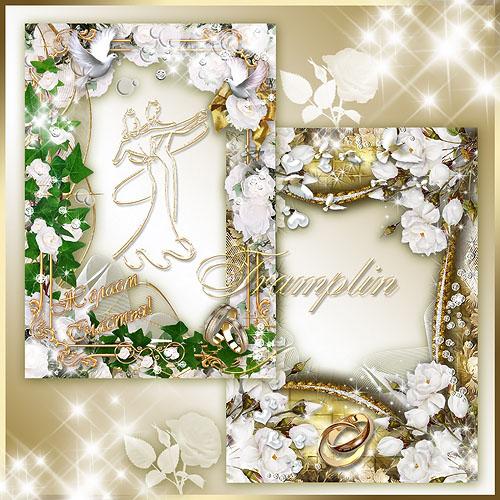 2 Свадебные Рамки – Да здравствует великая любовь