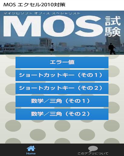 MOS エクセル2010対策