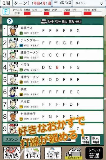 【最新作】おかず甲子園 全国編