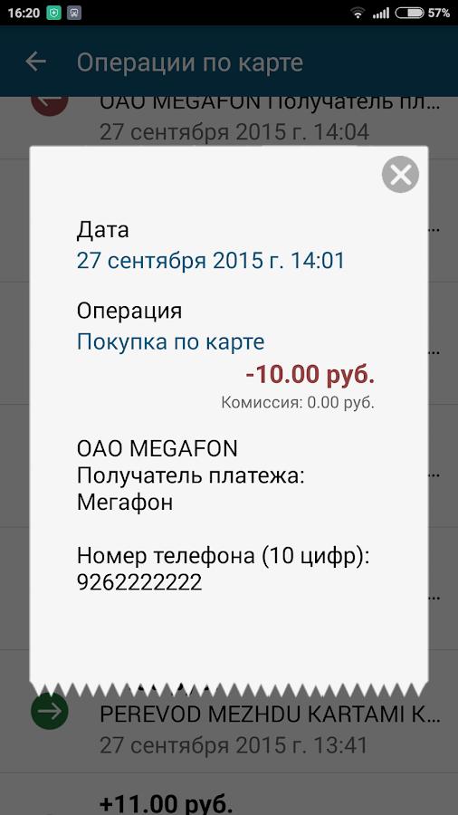 Телекард приложение на телефон