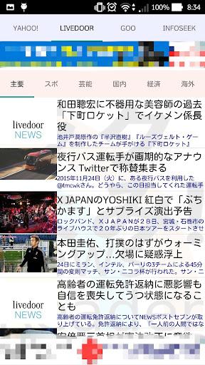 無料新闻Appのお手軽人気ニュースリーダー【らくよみ】ヤフー・ライブドアなど|記事Game