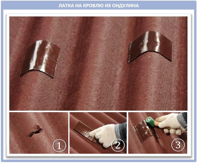 Чем заделать дырку в крыше из разных материалов