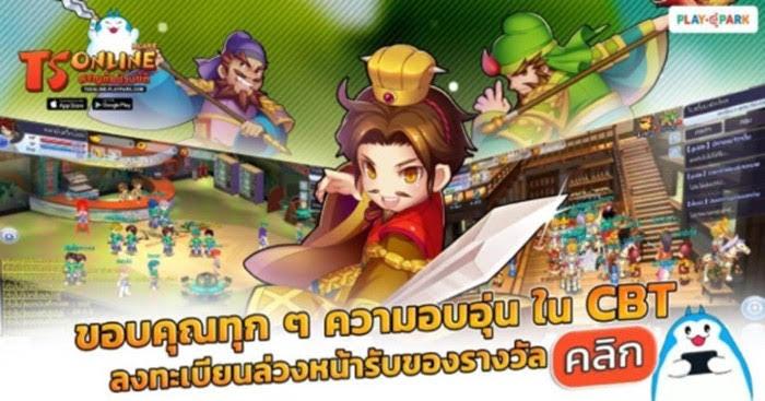 Playpark TS Online