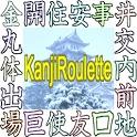 Kanji Roulette icon