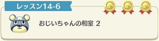 レッスン14-6