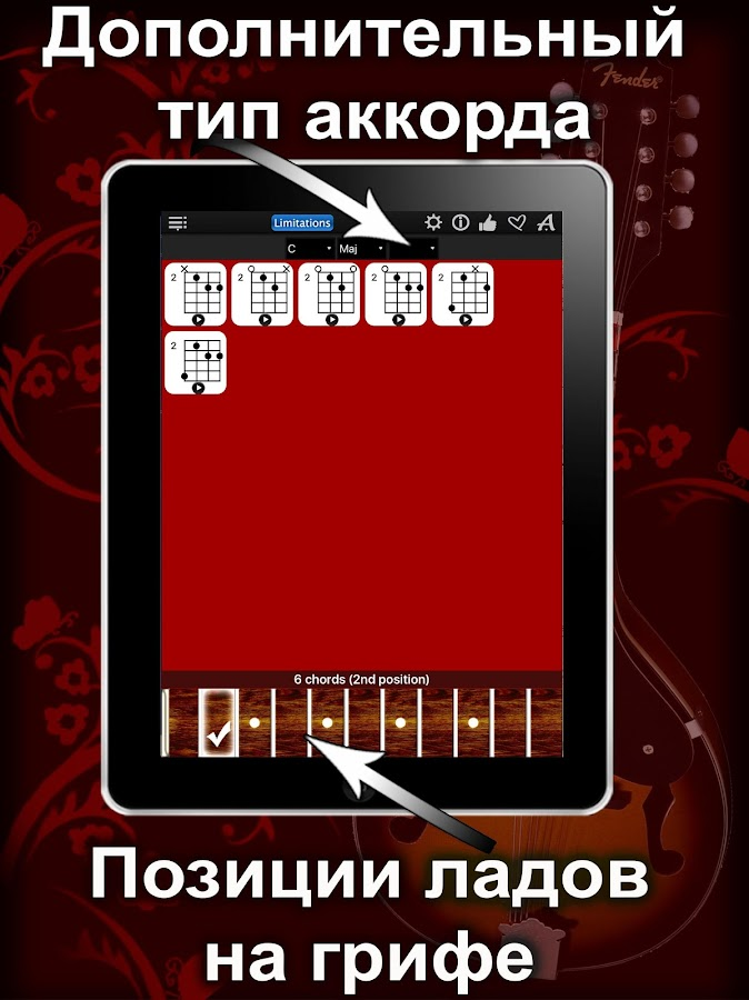 Mandolin Chords Compass Lite – скриншот