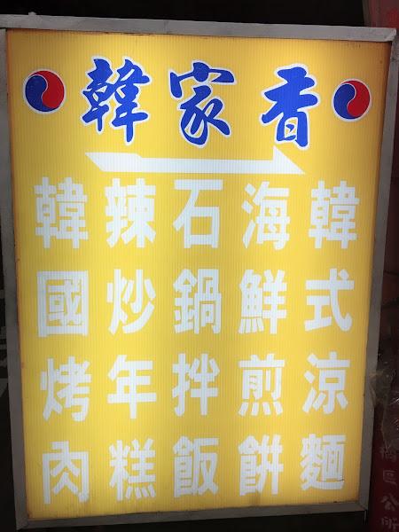 韓家香---道地韓國好滋味