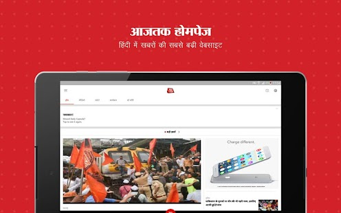 Aaj Tak Live TV News - Latest Hindi India News App Screenshot