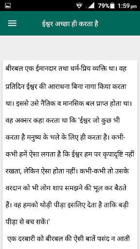 Akbar Birbal Story in Hindi by Mobile Apps World97 (Google Play