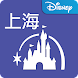 Shanghai Disney Resort - Androidアプリ