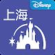 Shanghai Disney Resort Download for PC Windows 10/8/7