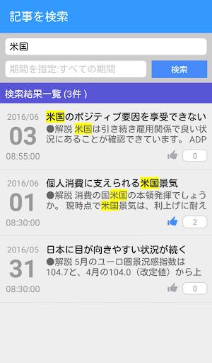 玩財經App|元ファンドマネージャーが語る相場見通し免費|APP試玩