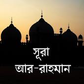 Surah Ar-Rahman Bangla