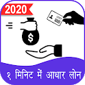 1 Minute Me Instant Loan - गाइड आधार कार्ड पे लोन icon
