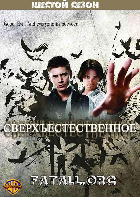 Supernatural / Сверхъестественное (6 сезон/2010/HDTVRip/WEB-DLRip)