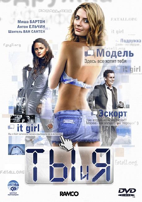 Ты и я (2010/DVD5/DVDRip/1400Mb/700Mb)