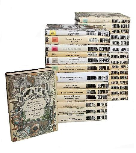 Книги Жюля Верна