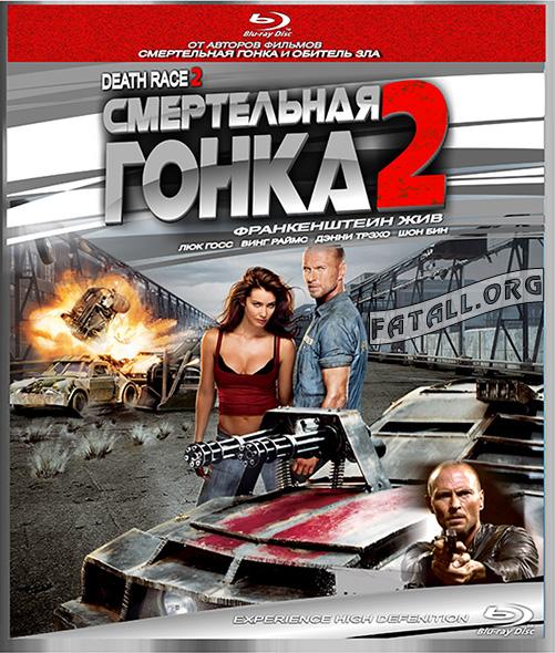 Смертельная гонка: Франкенштейн жив / Death Race 2 (2010/BDRip/720p/HDRip/HDRip AVC)