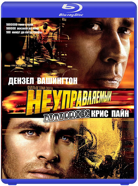 Неуправляемый / Unstoppable (2010/DVD9/DVD5/BDRip 1080p/720p/HDRip)