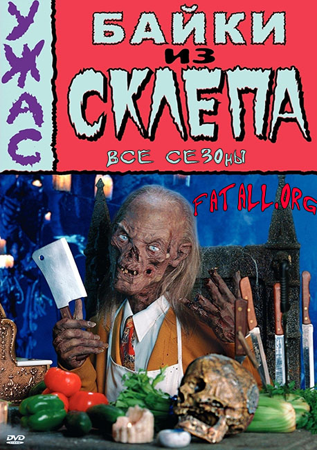 Байки из склепа / Tales from the Crypt / все сезоны (1989-1996/DVDRip)