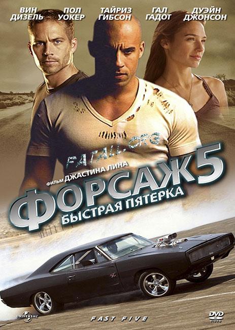 Форсаж 5 / Fast Five (2011) трейлер OnLine