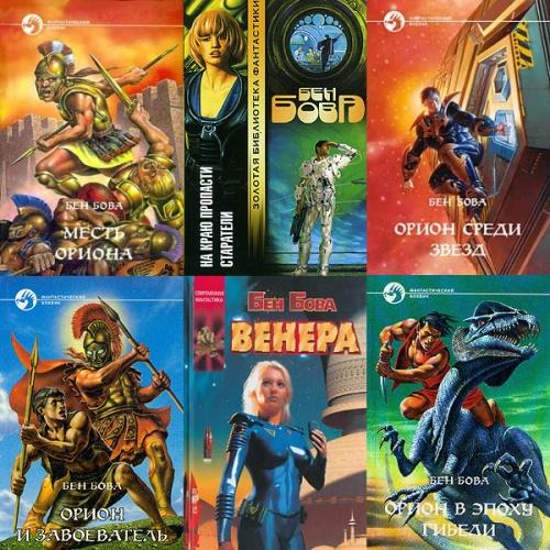 Книги Бена Бова