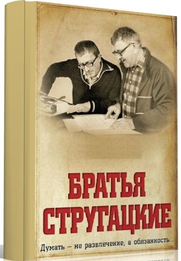 Братья Стругацкие. Полное собрание сочинений.