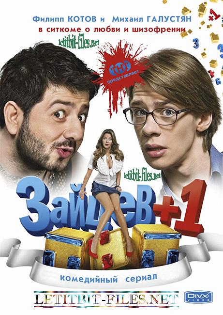 Зайцев + 1 (2011/2012) DVDRip + SATRip + WEBRip