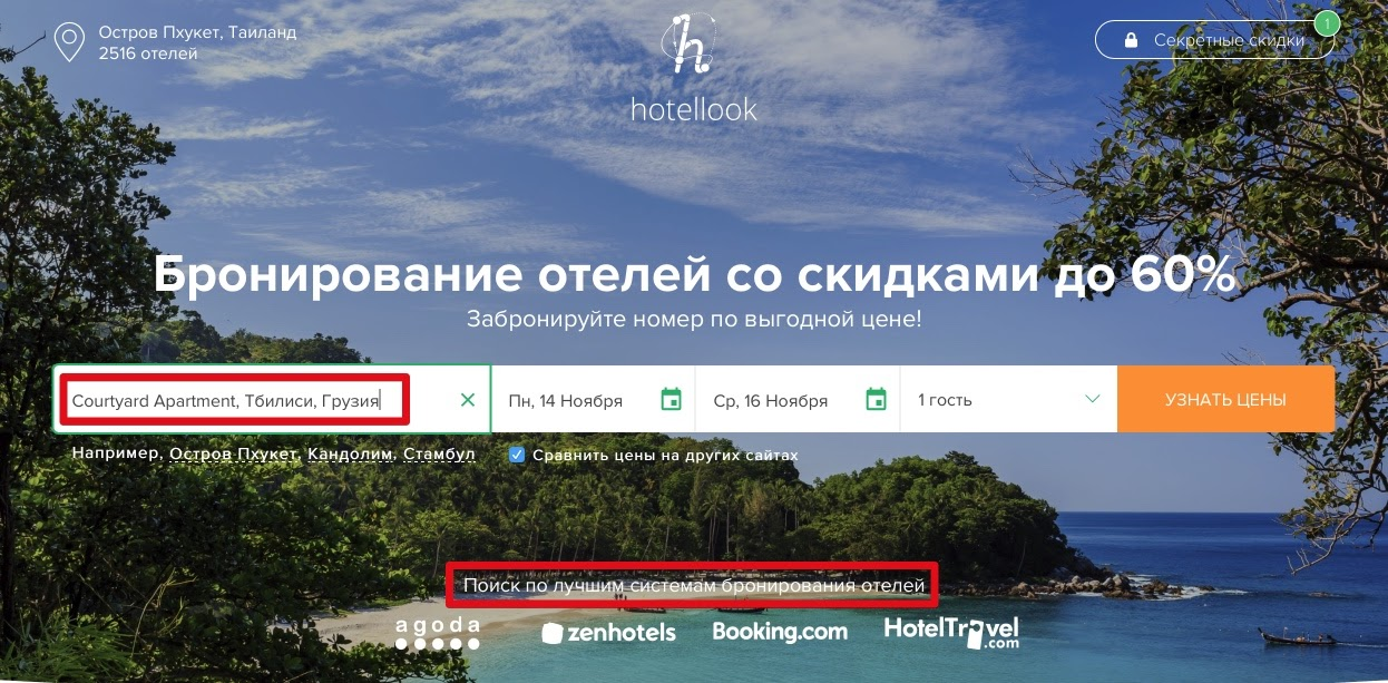 Бронирвание отелей на Hotellook