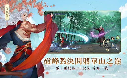 新笑傲江湖M screenshot 14