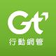 Gt企業網管 APK