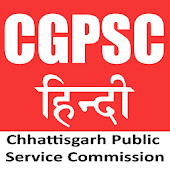 CGPSC Hindi Exam (Quiz)