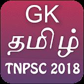 GK in Tamil 2018 TNPSC - பொது அறிவு தமிழ் 2018