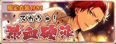 【あんスタ】「スカウト!熱血硬派」開始!