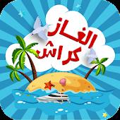 الغاز كراش - لعبة تحدي ممتعة Android APK Download Free By GERSSY