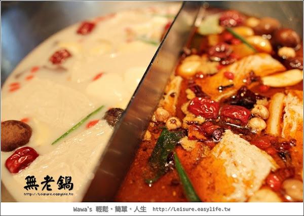 【台北】無老鍋。來自日本失傳百年的鍋物
