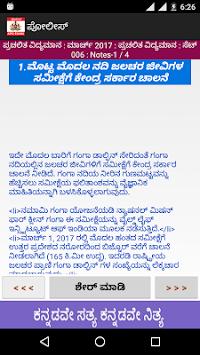 GK 2017 Kannada Police Exam APK Latest Version Download - Free Books