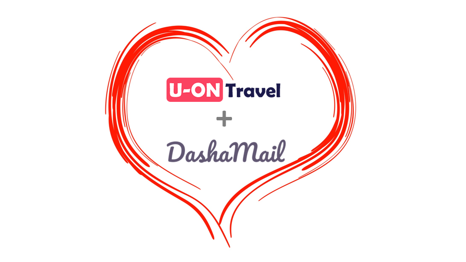 Интеграция U-ON.Travel и DashaMail