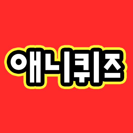 애니퀴즈-애니메이션,퀴즈,퀴즈퀴즈,만화퀴즈,만화영화