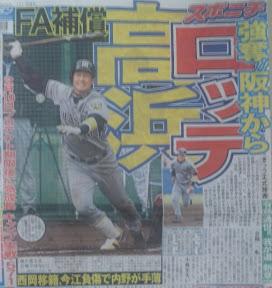 スポーツニッポン関西版 2011年3月1日版