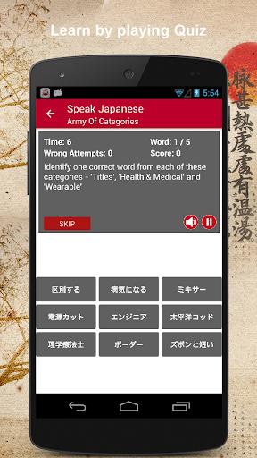 教育必備免費app推薦|Learn Japanese線上免付費app下載|3C達人阿輝的APP