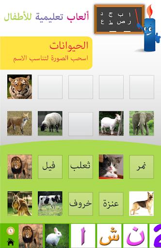 u0623u0644u0639u0627u0628 u062au0639u0644u064au0645u064au0629 u0644u0644u0623u0637u0641u0627u0644  Kids IQ Arabic Screenshots 4