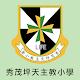 秀茂坪天主教小學(官方App) for PC-Windows 7,8,10 and Mac